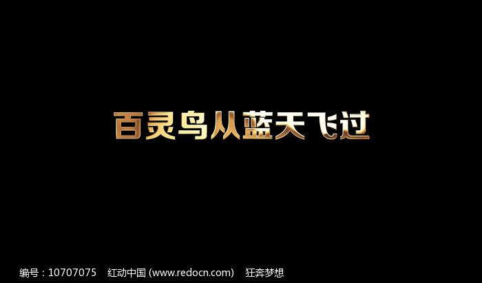 韦唯爱我中华歌词背景视频素材图片