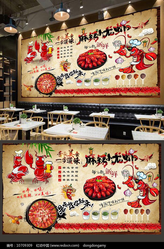 香辣小龙虾背景墙图片