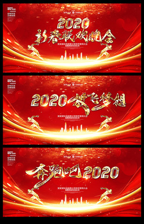 新春联欢晚会2020年会背景墙