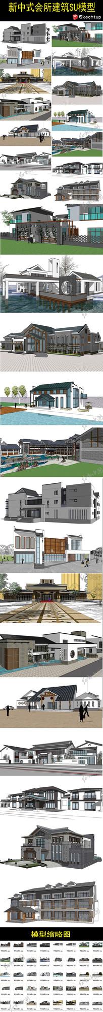 新中式会所建筑SU模型