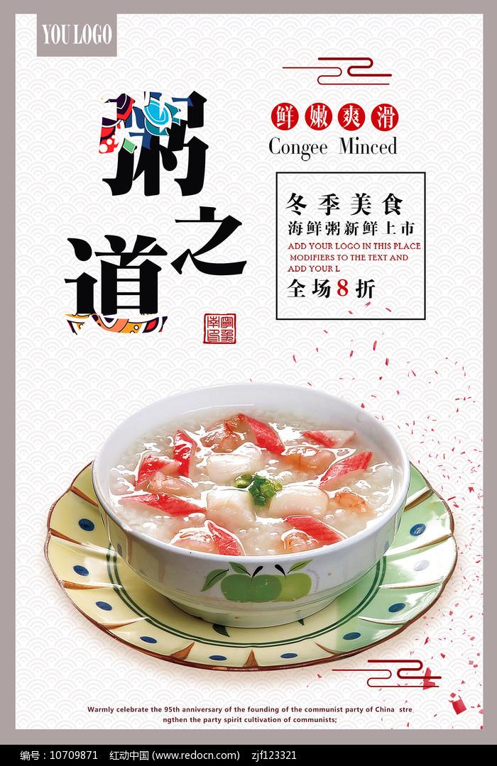 养生粥传统美食海报图片