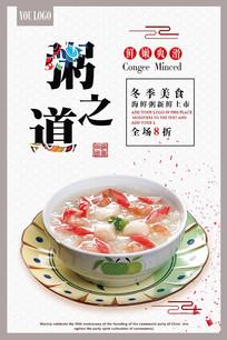 养生粥传统美食海报