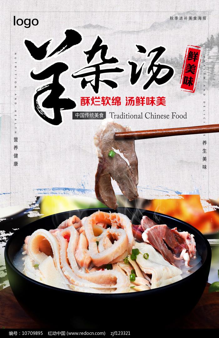 羊杂汤美食海报设计图片