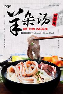 羊杂汤美食海报设计