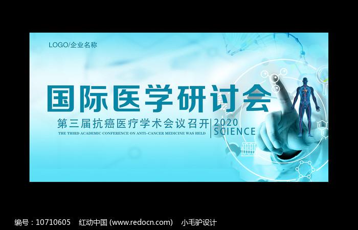 医学医疗研讨会会议舞台背景展板图片