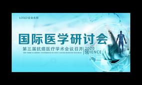 医学医疗研讨会会议舞台背景展板