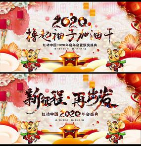 中国风水彩2020鼠年新年舞台年会展板
