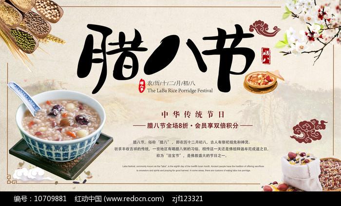 中国节日腊八海报图片