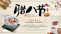中国节日腊八海报
