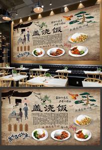 中式美食盖浇饭背景墙