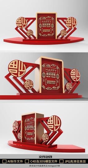 钻石造型福字主题春节主题雕塑