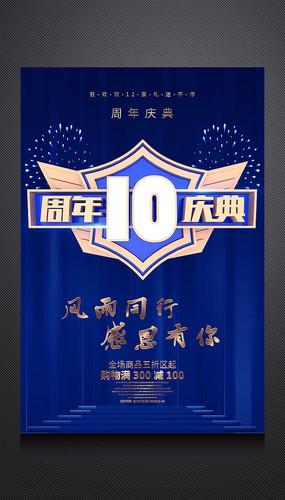 10周年庆典促销活动海报 PSD