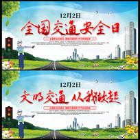 12.2交通安全宣传标语展板