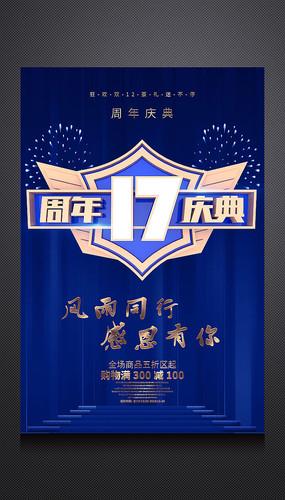 17周年庆典促销活动海报 PSD