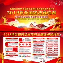 2019年全国宪法宣传周宣传展板设计