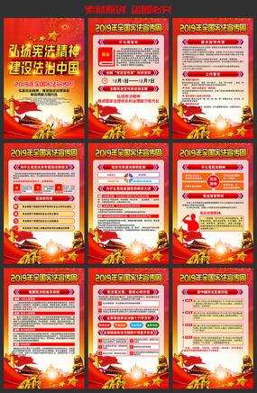 2019年宪法宣传周红色挂图