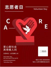 2019志愿者日节日海报