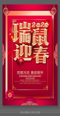 2020恭贺新春节日活动海报