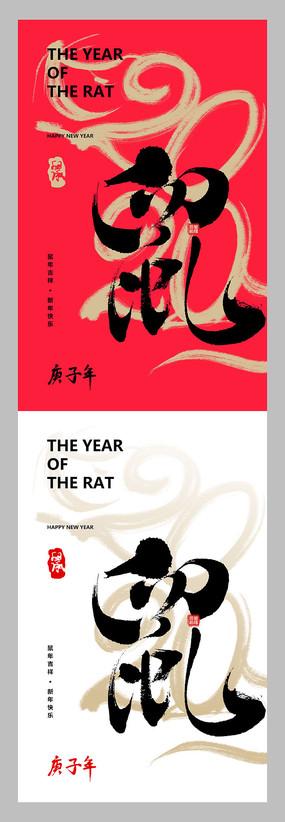 2020红白鼠年春节海报