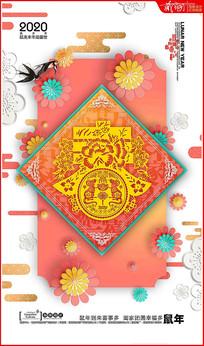 2020年鼠年剪纸春节海报设计