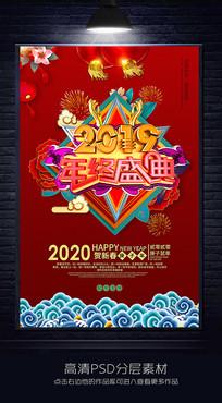 2020年终盛典海报