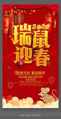 2020瑞鼠迎春节日活动海报