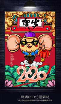 2020鼠年金鼠贺岁国潮鼠年海报