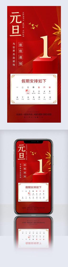2020元旦放假通知微信海报
