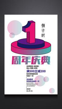 2.5d1周年庆促销海报设计