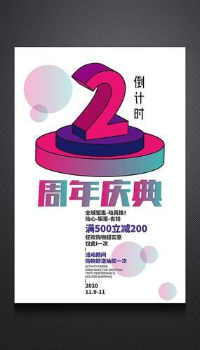 2.5d2周年庆促销海报设计 PSD