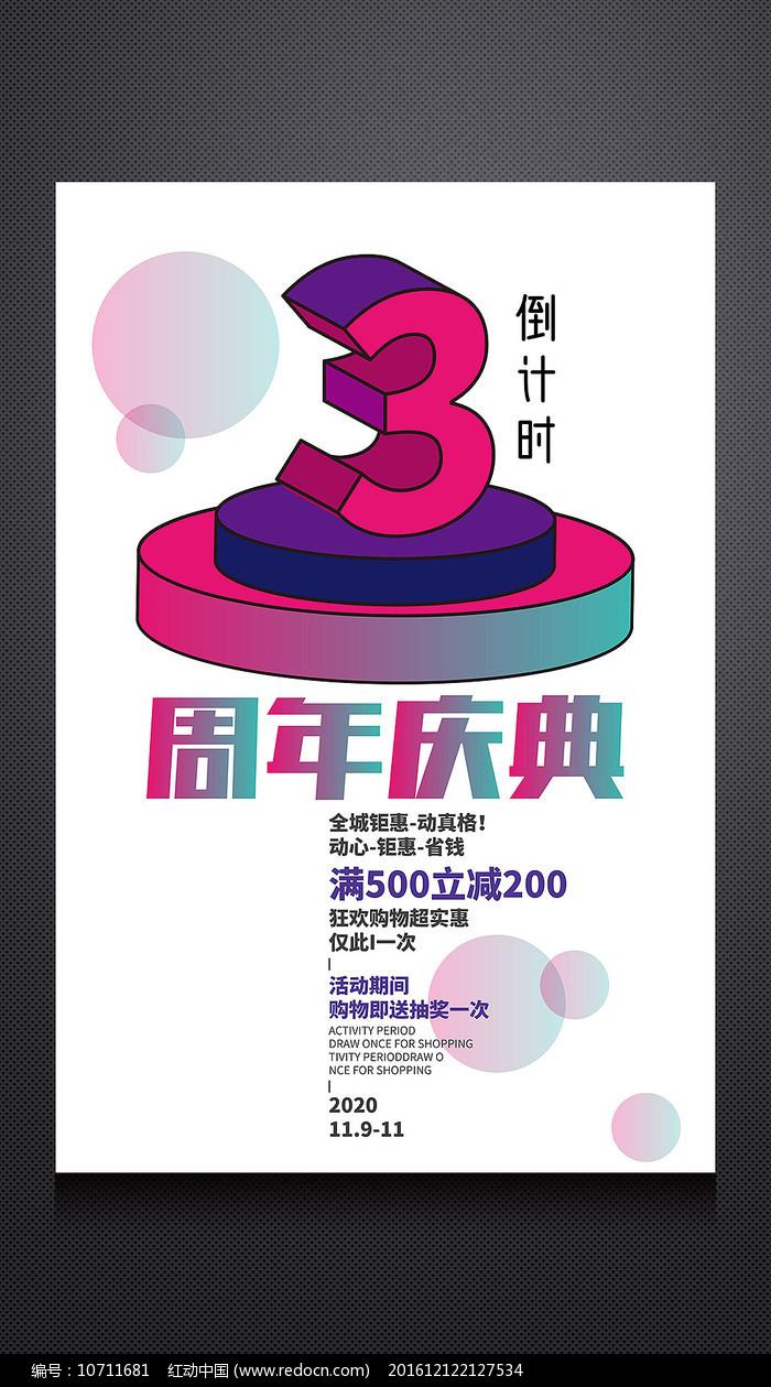 2.5d3周年庆促销海报设计