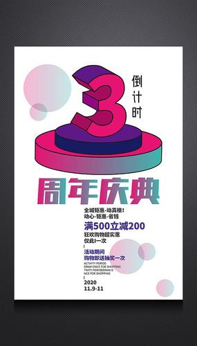 2.5d3周年庆促销海报设计 PSD