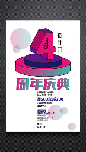 2.5d4周年庆促销海 PSD