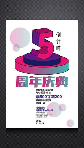 2.5d5周年庆促销海报 PSD