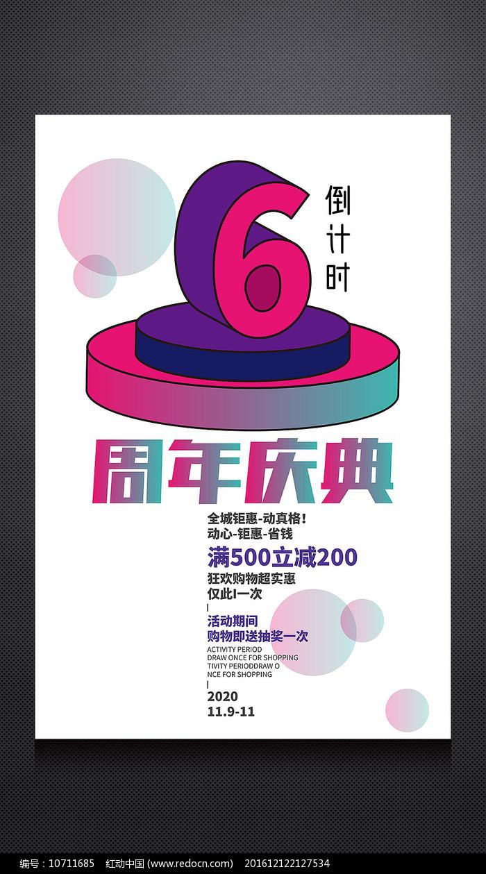 2.5d6周年庆促销海报图片