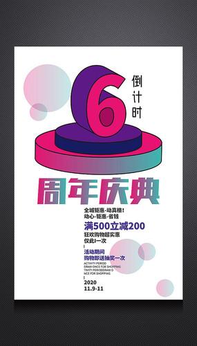 2.5d6周年庆促销海报 PSD
