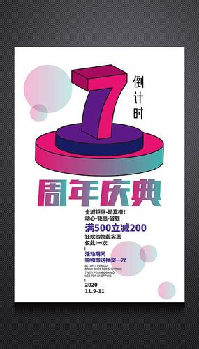 2.5d7周年庆促销海报 PSD