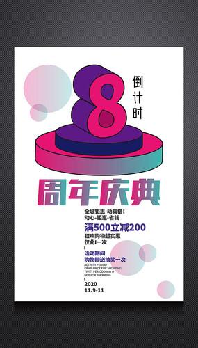 2.5d8周年庆促销海报 PSD