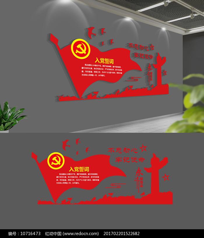 3D入党誓词党建文化墙图片