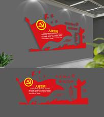 3D入党誓词党建文化墙