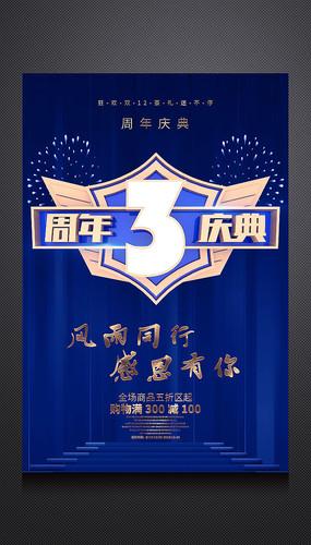 3周年庆典促销活动海报 PSD
