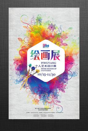 创意绘画展宣传海报