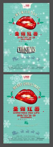 创意酒吧圣诞节派对海报设计
