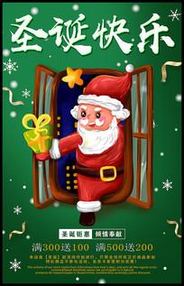 创意绿色圣诞节海报设计