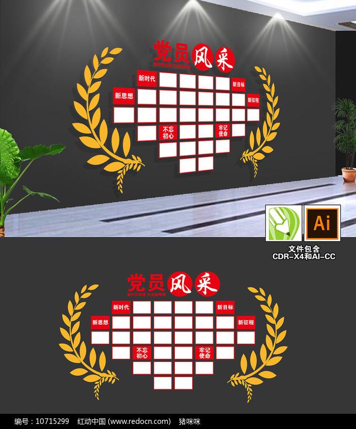 党建文化墙红色党员风采照片墙形象墙图片