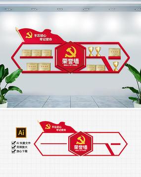 党员活动室党建荣誉墙党员之家党建文化墙