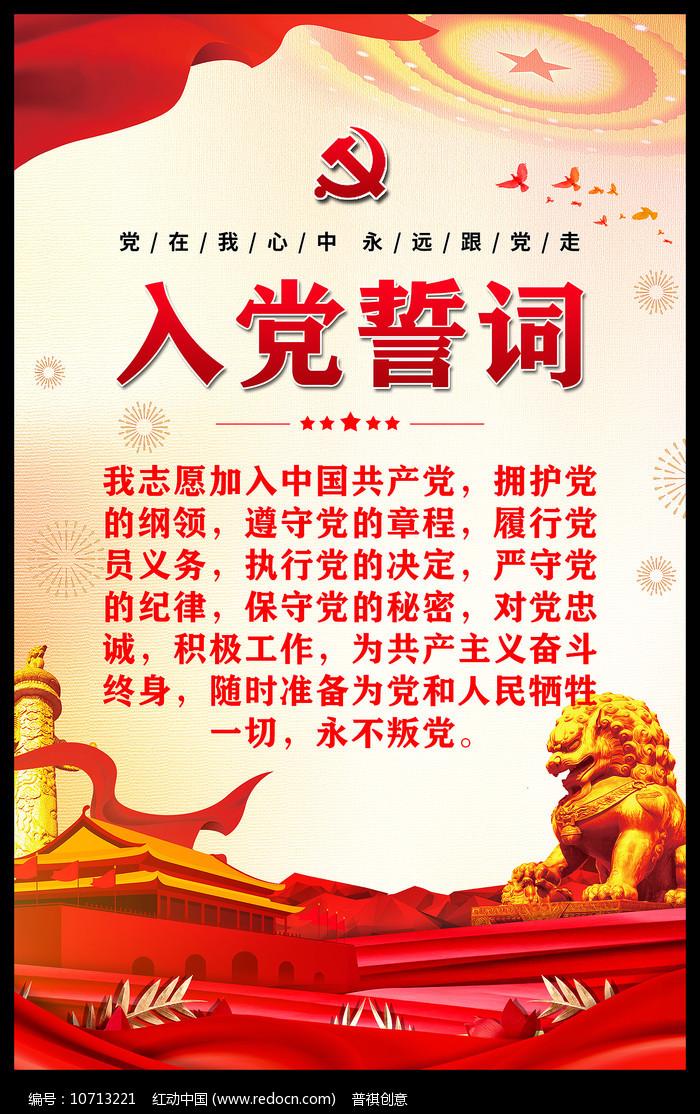 党员活动室入党誓词展板图片