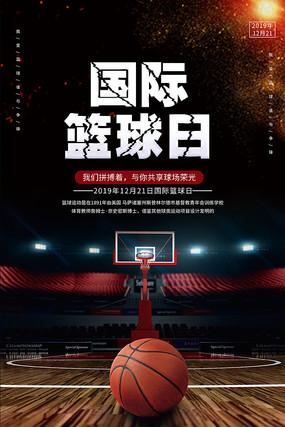 大气国际篮球日海报设计