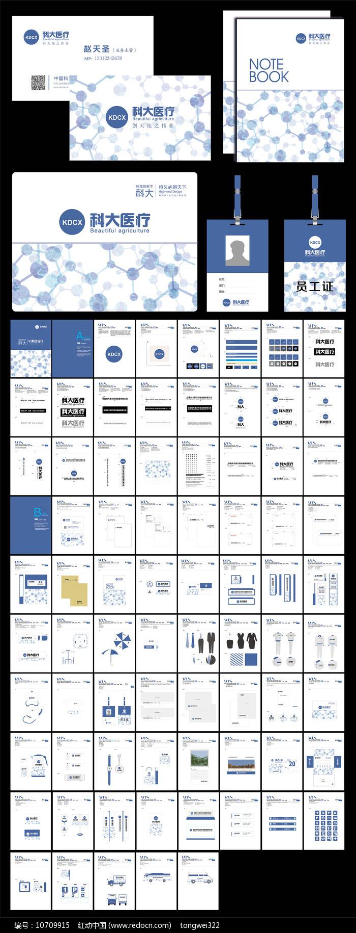 大气医疗vi设计系统图片