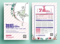 粉色清新鲜舞蹈班宣传单